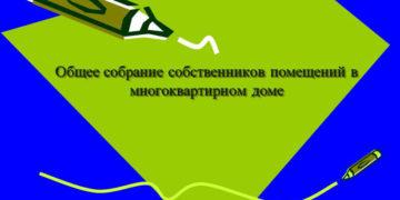 Общее собрание собственников многоквартирного дома