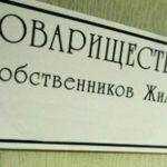 создание ТСЖ