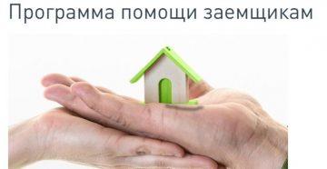 Программа помощи заемщиков