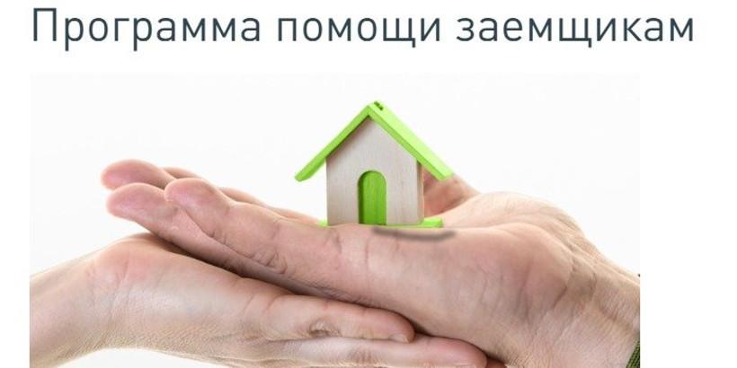 Списание ипотеки до 600 тысяч рублей