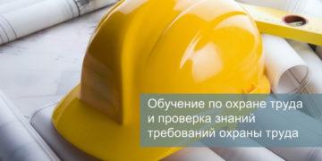 Обучение требований охраны труда и технике безопасности