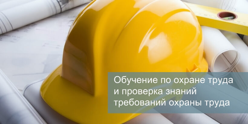 Техника безопасности труда